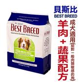 6.8公斤美國BEST BREED貝斯比《成犬羊肉+蔬果配方-》WDJ年年推薦認證飼料