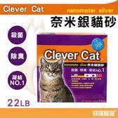 【特價中】Clever Cat 殺菌除臭奈米銀凝結砂22LB(9.8kg)超強凝結/低粉塵【寶羅寵品】