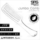 日本SRS透明巨齒刑髮梳-單支(抗酸鹼耐熱粗齒線條染髮)[43676]