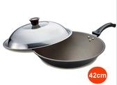Recona超硬不沾中華炒鍋附鍋蓋42cm(雙耳)  台灣製 中華炒鍋(鈦合金可用鐵鏟)