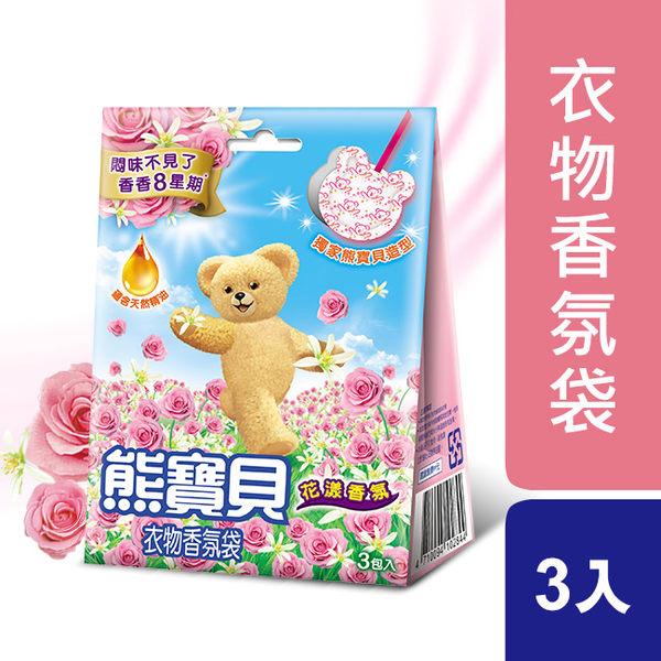 熊寶貝衣物香氛袋花漾香氛 7g*3入