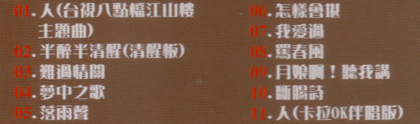 江蕙 世紀紅歌 人 CD 新歌+金曲 (音樂影片購)
