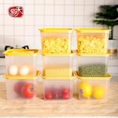 禾易冰箱保鮮收納盒儲物整理盒蔬菜抽屜式塑料冷凍神器食物 優樂美