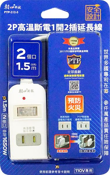 1開2插2P5尺延長線 PTP-212-5