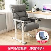 電腦椅 電腦椅家用久坐辦公室靠背書桌椅子宿舍電競椅游戲座椅懶人沙發椅【快速出貨】