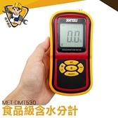 糧食水份計 溫度單位轉換 探針式 數據保持 精準量測 MET-DMT530  稻米大米玉米大麥