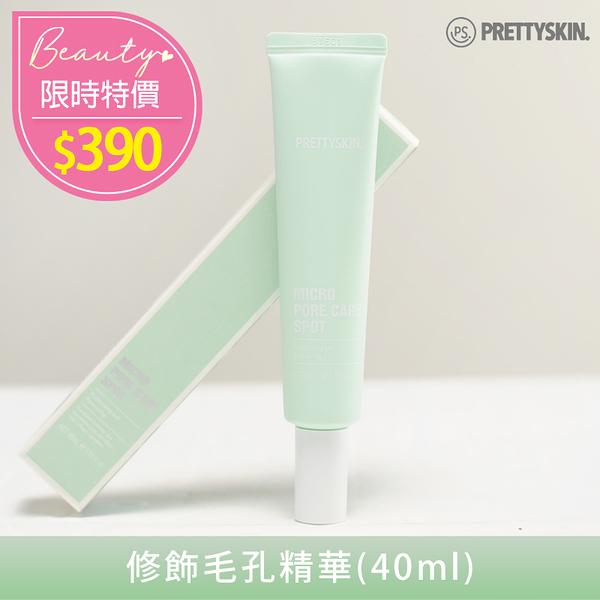 糖罐子*原價650 特價390*韓國Pretty skin修飾毛孔精華(40ml)→預購【H2337】