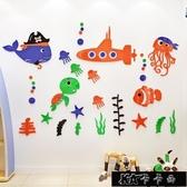 創意海底世界海洋3d立體牆貼卡通游泳館貼畫兒童房幼兒園【現貨】11-14【快速出货】