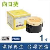 向日葵 for Fuji Xerox CT201918 黑色環保碳粉匣/適用 DocuPrint M255z / P255dw