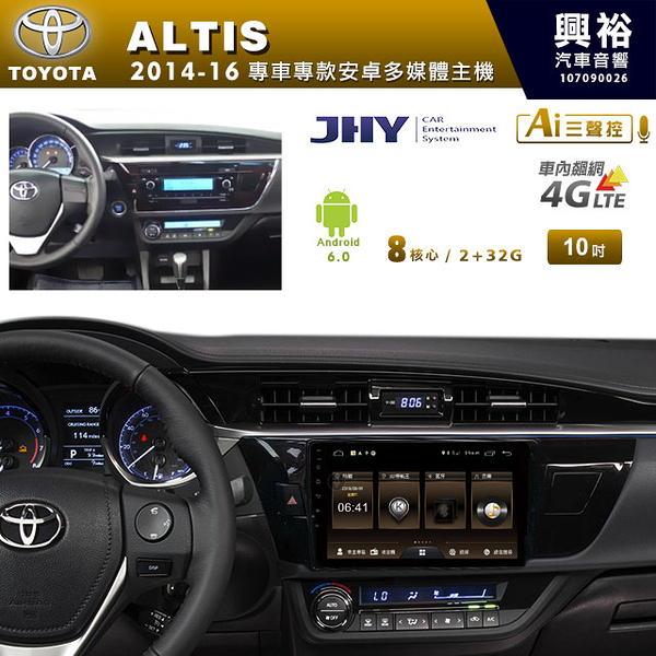 【JHY】14~16年TOYOTA ALTIS專用10吋螢幕MS6安卓多媒體主機*安卓+三聲控*送1年4G網+LiTV影視1年