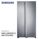 【結帳現折+24期0利率】Samsung 三星 RH80J81327F/TW RH80J 藏鮮愛現系列 825L 金屬銀