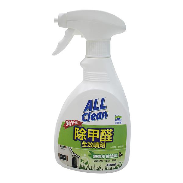 多益得All Clean水性除甲醛400ml 2入一組/