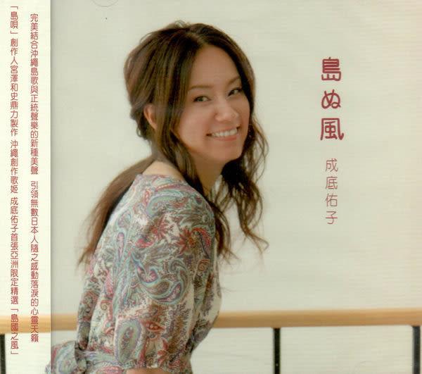 成底佑子 島國之風 CD   (購潮8)