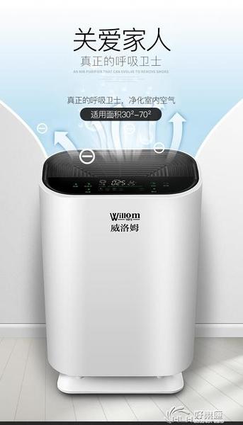 空氣凈化器消毒機家用除甲醛二手煙異味辦公臥室內殺菌負離子小型 好樂匯