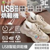 lestar USB 安全智能定時防潮除臭烘鞋機防潮烘乾鞋子360 度循環恆溫