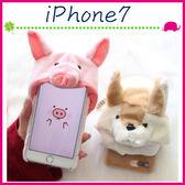 Apple iPhone7 4.7吋 Plus 5.5吋 毛絨帽子背蓋 可愛動物手機套 暖手保護套 毛球手機殼 硬式保護殼