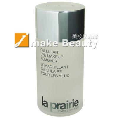 la prairie 深層眼唇卸妝液(125ml)《jmake Beauty 就愛水》