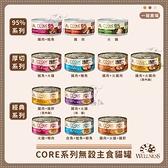 WELLNESS寵物健康[CORE無穀主食貓罐,12種口味,156g,美國製](一箱24入)