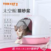 TOMCAT貓砂盆封閉式大小號 除臭防帶出成貓幼貓便盆貓廁所貓屎盆 免運直出 聖誕交換禮物