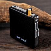禮盒20支裝超薄便攜煙盒自動彈煙盒帶防風打火機 男士個性 歐韓時代