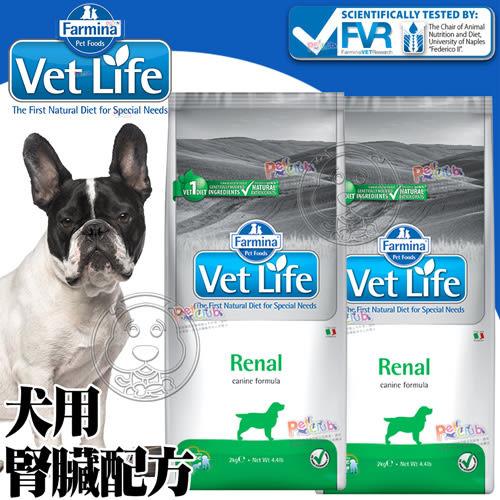 【ZOO寵物樂園】(送刮刮卡*1張)法米納》VetLife獸醫寵愛天然處方犬用腎臟配方-2kg(免運)