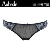 Aubade-快樂花園S-XL刺繡蕾絲三角褲(藍)HB