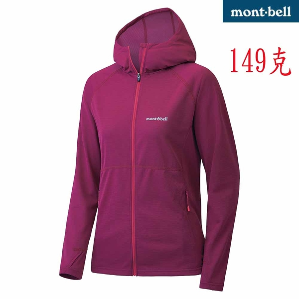 Mont-bell 日本品牌 防曬 透氣 快乾 薄外套 (1114461 RAS 紫紅) 女