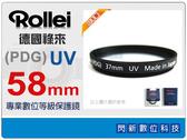 【分期0利率,免運費】Rollei 德國祿來 Pro Digital Grade UV 58mm 專業等級保護鏡(PDG UV,日本製造)