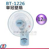【信源】12吋【華冠壁扇】 BT-1226/BT1226