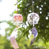 日式櫻花玻璃風鈴裝飾品透明生日禮物創意女生臥室古風小清新日本 小確幸生活館
