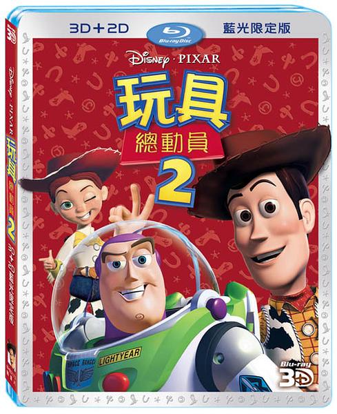 【停看聽音響唱片】【BD】玩具總動員2 3D+2D藍光限定版