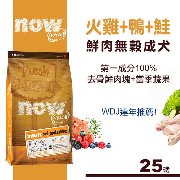 【SofyDOG】Now! 鮮肉無穀天然糧 成犬配方(25磅)狗飼料 狗糧
