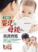 (彩圖版)嬰兒與母親養護寶鑑
