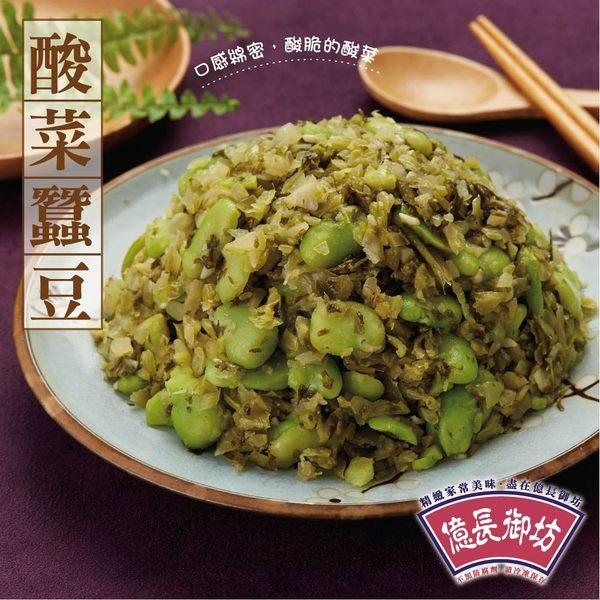 【南門市場億長御坊】酸菜蠶豆