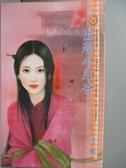 【書寶二手書T9/言情小說_LIQ】出牆小紅杏_決明