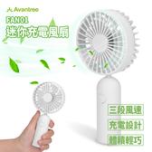 簡約質感小風扇 Avantree FAN01 手持風扇 USB風扇 循環扇 內建電池高續航 手風扇 小風扇 辦公室