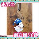 史努比 絨毛玩偶吊飾 娃娃 鑰匙圈 帽子 Snoopy 日本正版 該該貝比日本精品 ☆