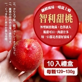 【果之蔬-全省免運】智利進口新鮮脆甜桃X10顆禮盒(120g-130g/顆)