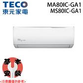 【TECO東元】15-16坪 精品變頻冷專分離式冷氣 MA80IC-GA1/MS80IC-GA1 基本安裝免運費