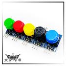 ◤大洋國際電子◢ 5 色 大按鍵按鈕 模組 紅、黃、綠、藍、黑、白 (5pcs/組) 顏色隨機出貨 1427