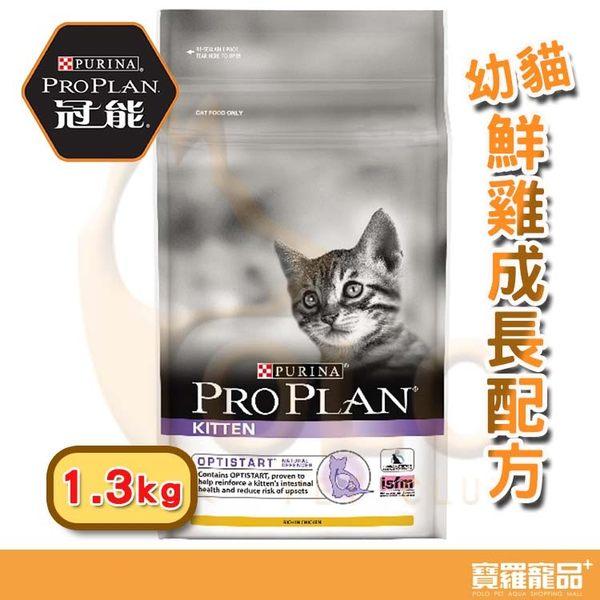 冠能pro plan幼貓飼料 鮮雞成長配方 1.3kg【寶羅寵品】