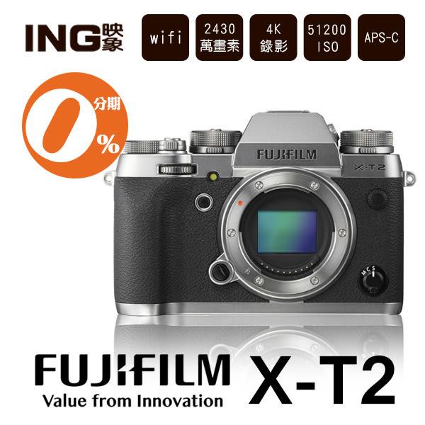 【24期0利率】平輸貨 Fujifilm X-T2 BODY 單機身 ((銀色)) 碳晶灰