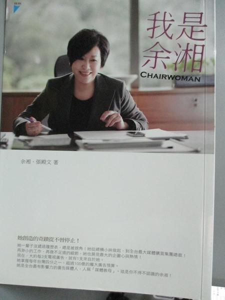【書寶二手書T2/傳記_FSX】我是余湘 CHAIRWOMAN_余湘、張殿文