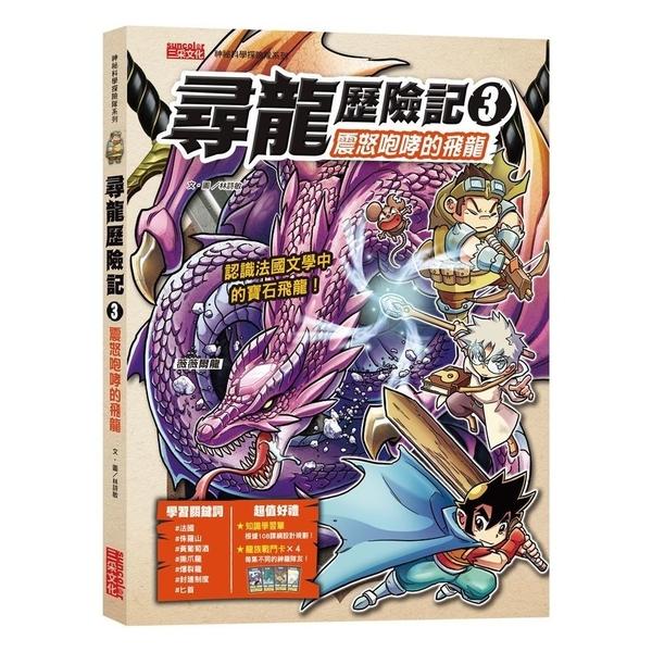 尋龍歷險記(3)震怒咆哮的飛龍(附知識學習單與龍族戰鬥卡)
