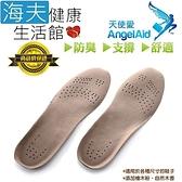 【海夫健康生活館】天使愛 Angelaid 軟凝膠 除臭 鞋墊 雙包裝(FC-FRESH-001)