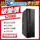 【買貴退差價】ASUS電腦 M640SA i5-8500/8G/500G+128SSD/W10P 商用電腦