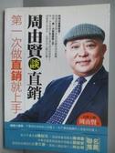 【書寶二手書T9/行銷_NOM】第一次做直銷就上手周由賢談直銷_週由賢