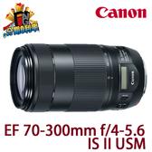 【24期0利率】平輸 CANON EF 70-300mm F4-5.6 IS II USM 保固一年 平行輸入