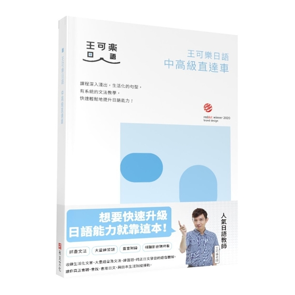 王可樂日語中高級直達車-大家一起學習日文吧!詳盡文法.大量練習題.豐富附錄.視聽