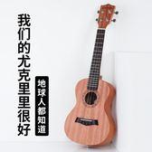 安德魯尤克里里初學者學生成人女男23烏克麗麗兒童入門小吉他26寸 年終尾牙交換禮物